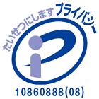 プライバシーマーク [10860888(07)]